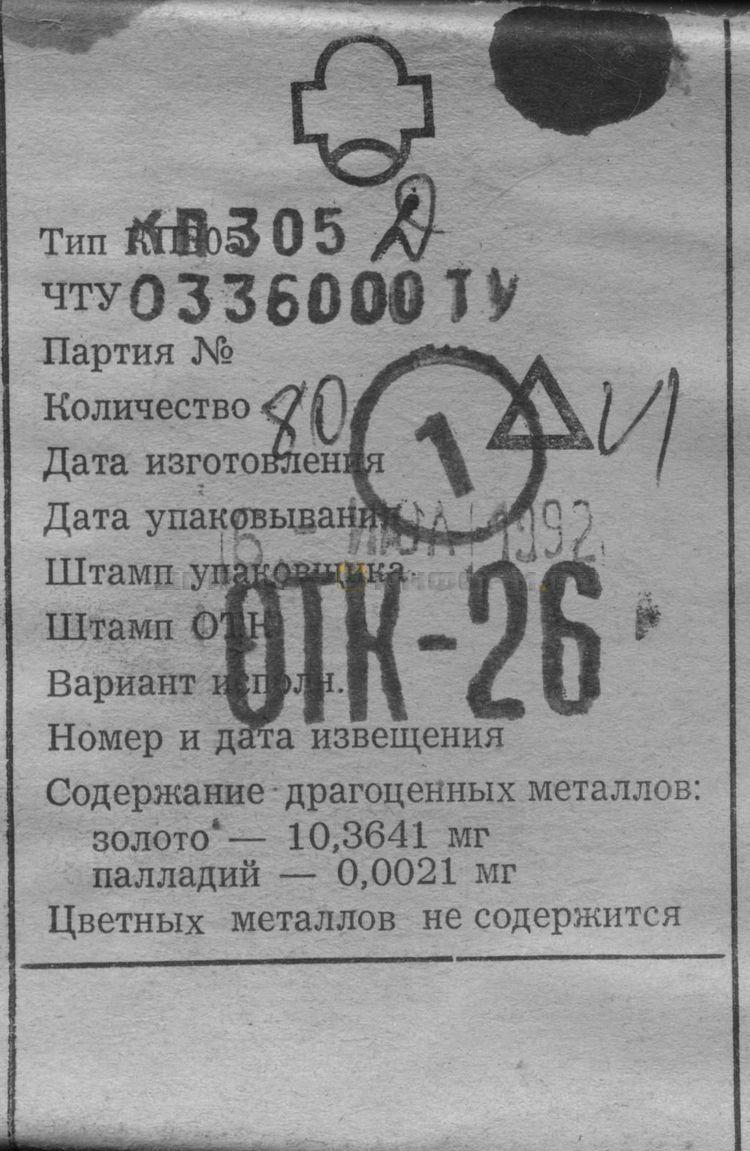 Формуляр КП305Е