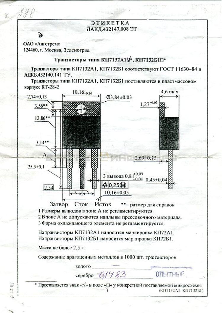 Формуляр КП7132Б1 (КП72Б1)