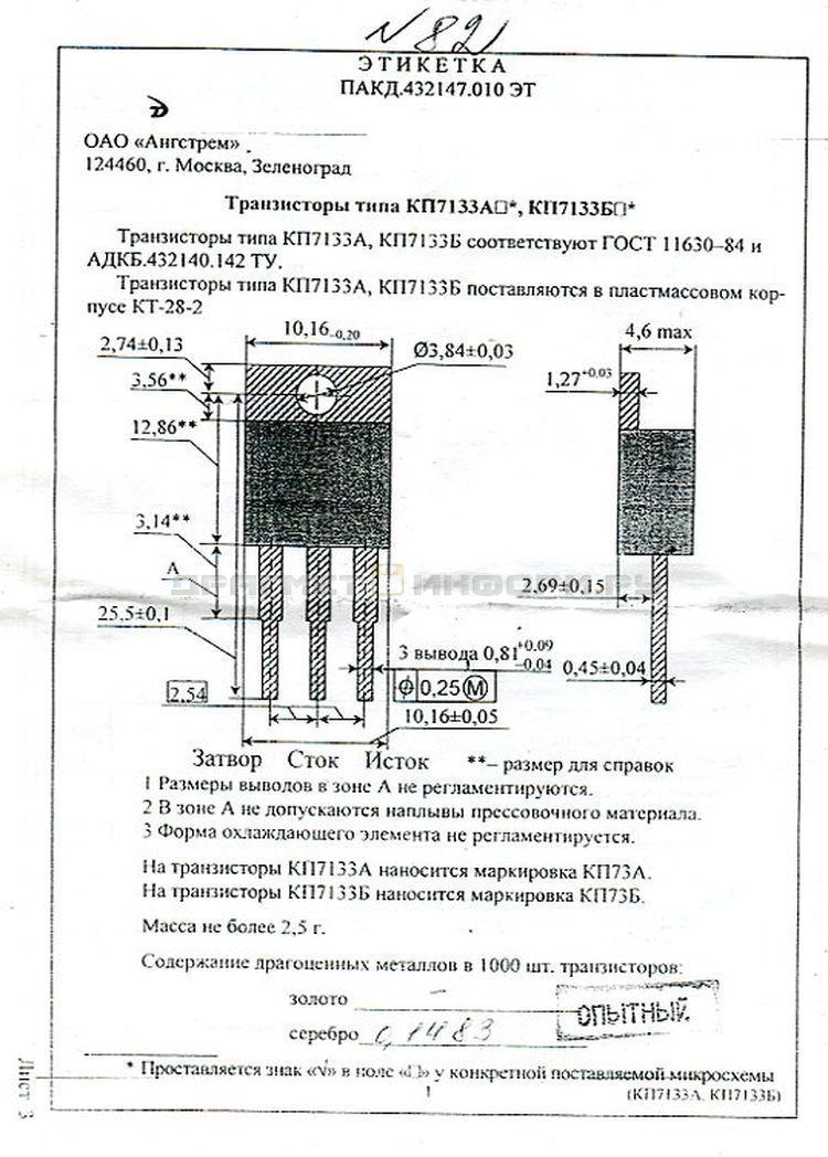 Формуляр КП7133А (КП73А)
