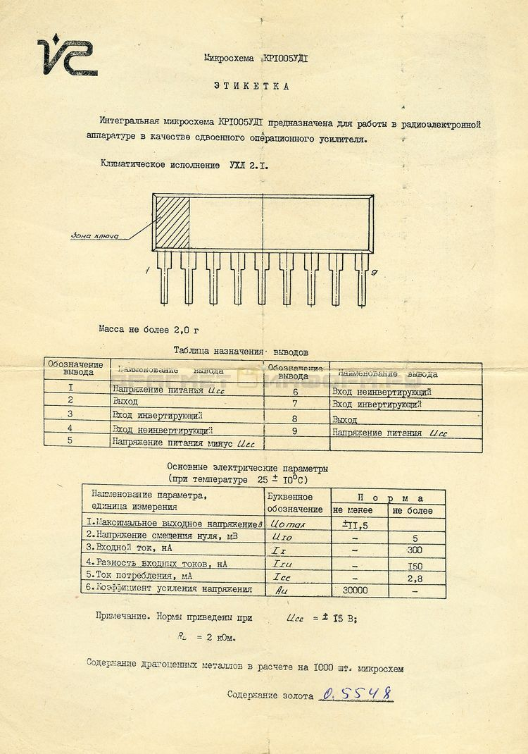 Формуляр КР1005УД1