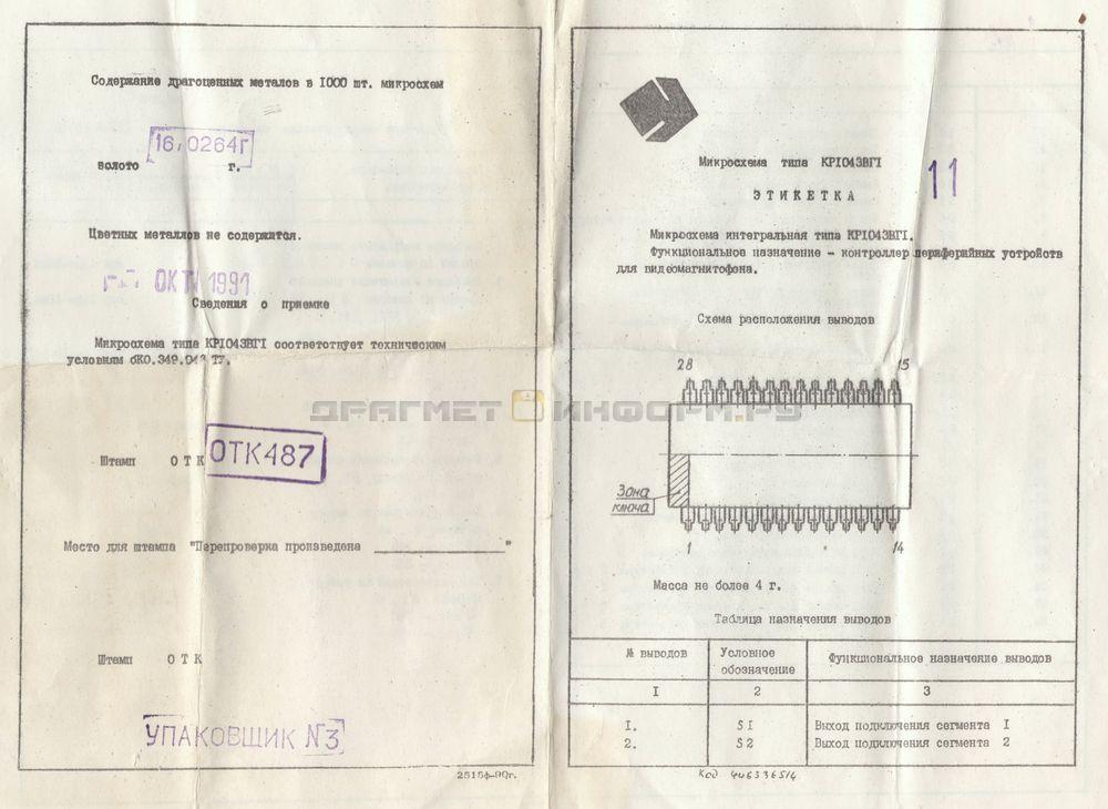 Формуляр КР1043ВГ1