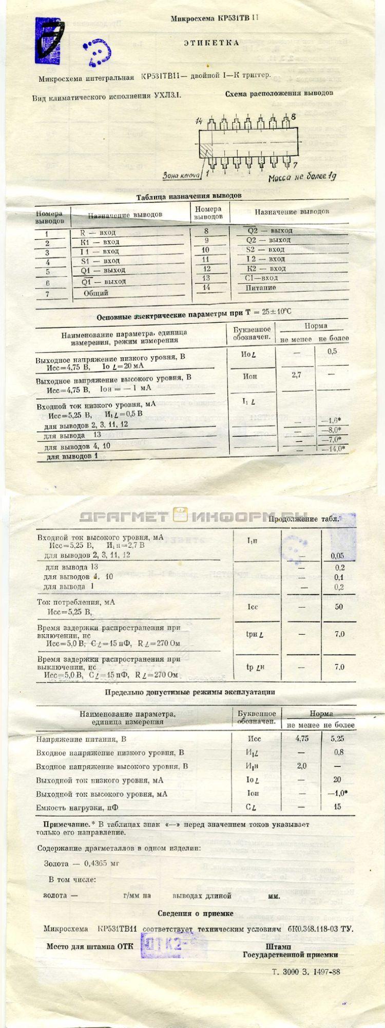 Формуляр КР531ТВ11