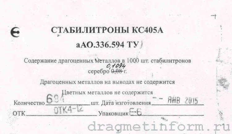 Формуляр КС405А