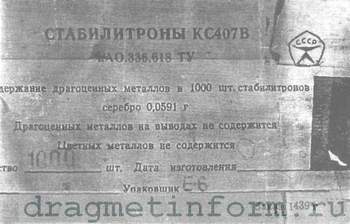 Формуляр КС407В
