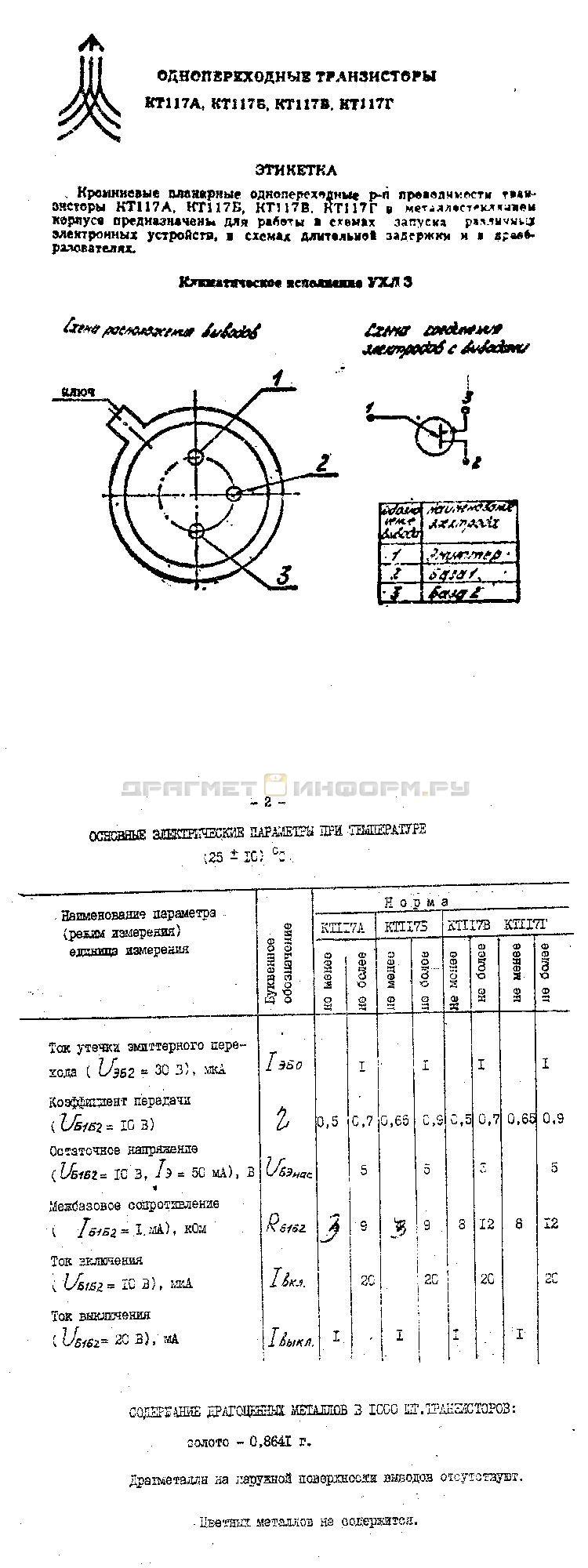 Формуляр КТ117А