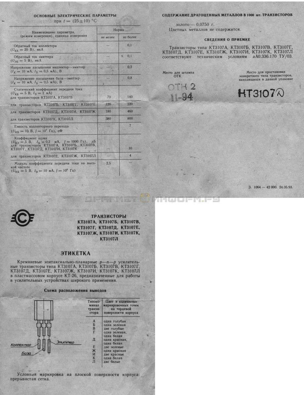Формуляр КТ3107В эксп.