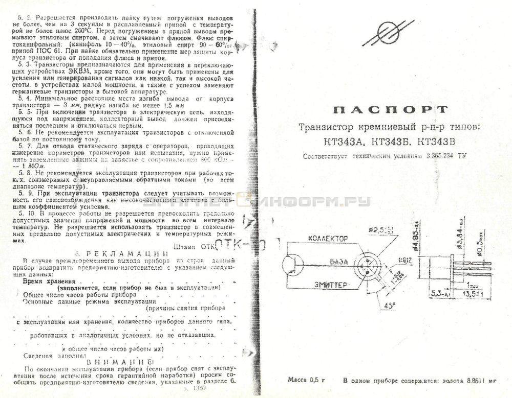 Формуляр КТ343В