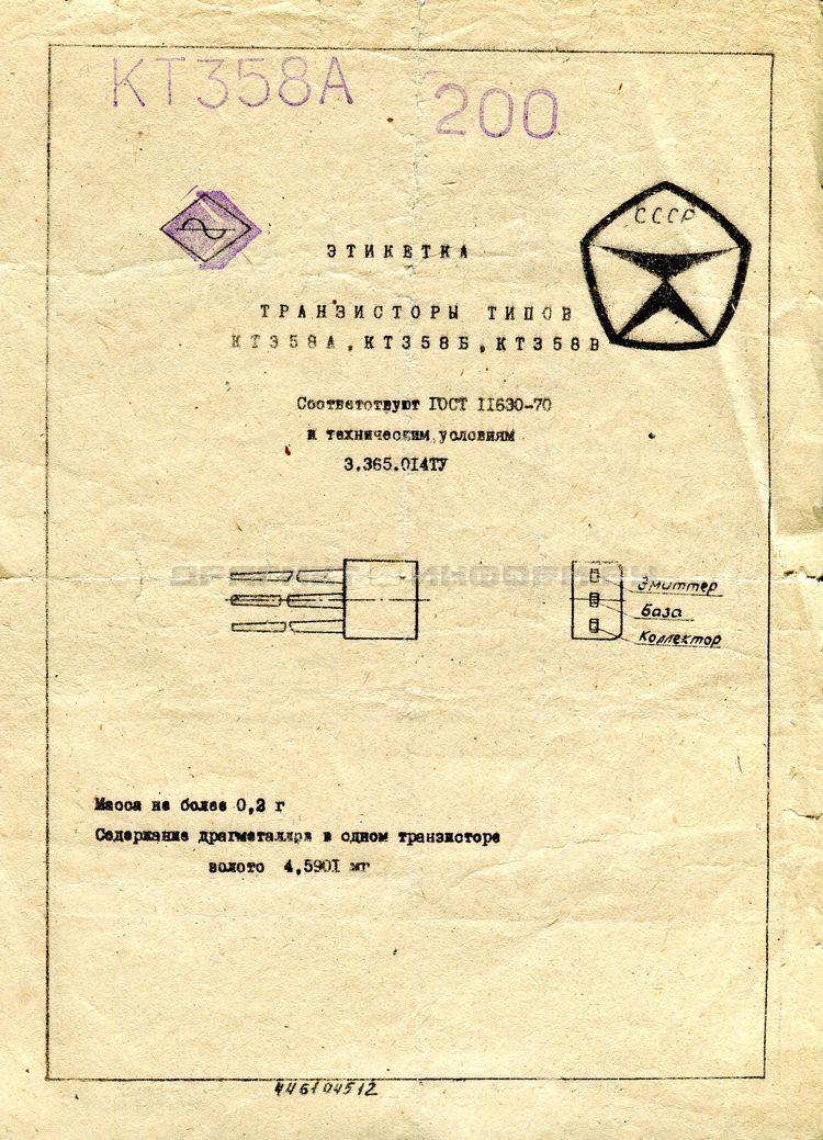 Формуляр КТ358Б