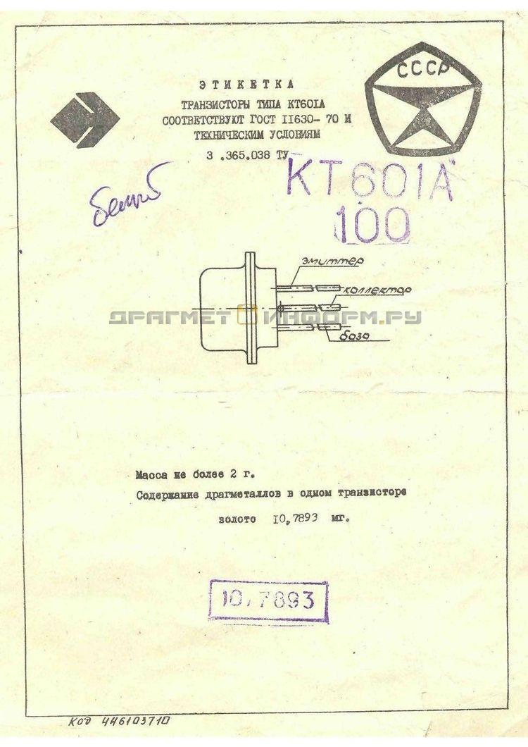 Формуляр КТ601А