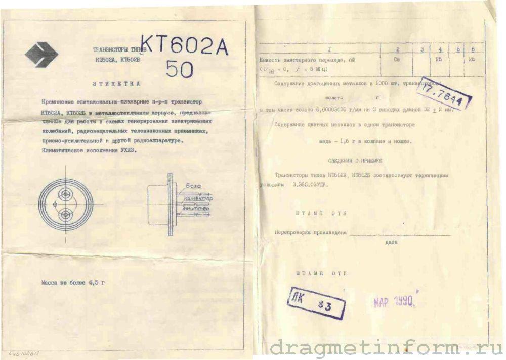 Формуляр КТ602А