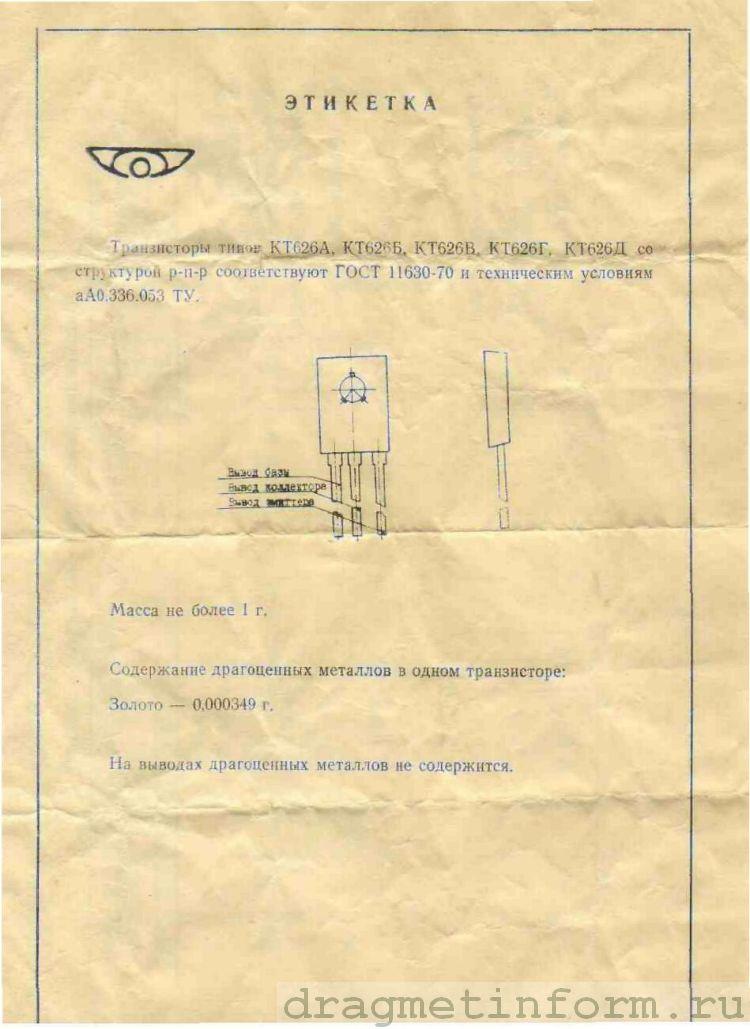 Формуляр КТ626А