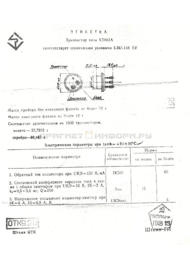 Формуляр КТ802А