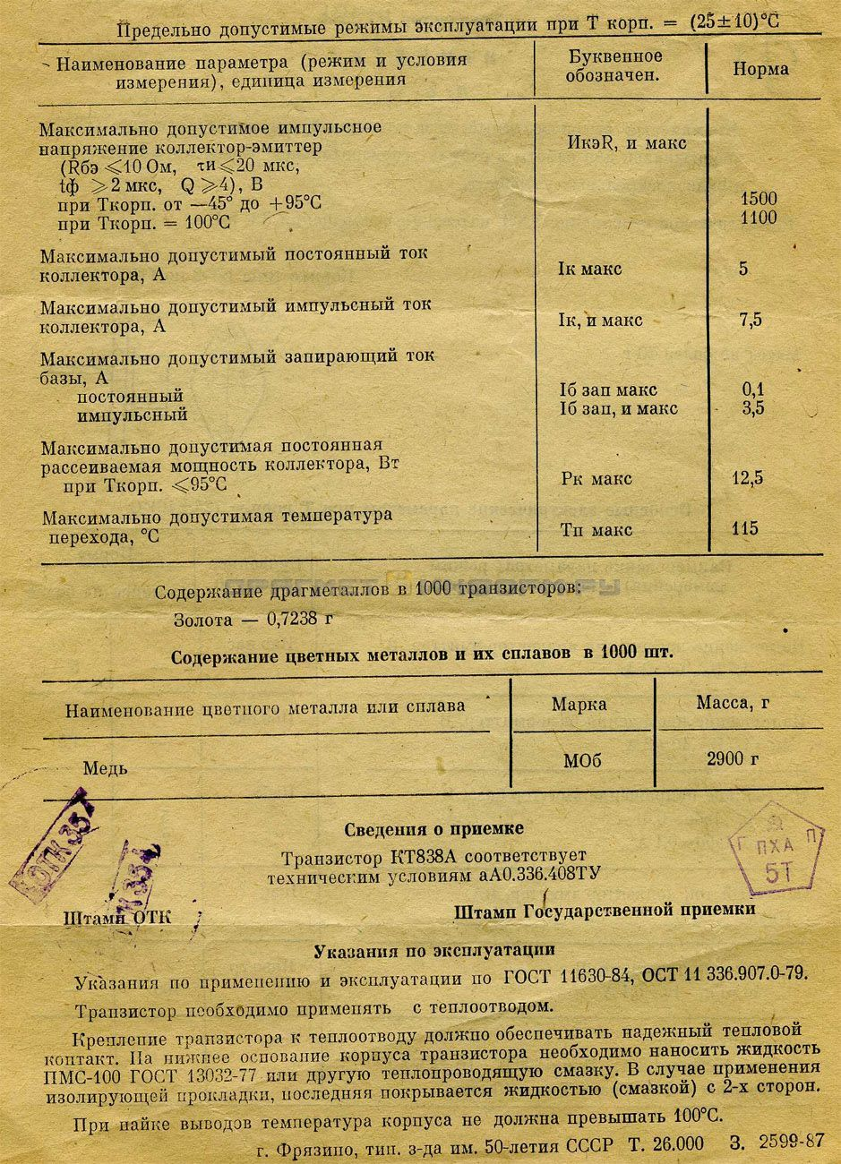 Формуляр КТ838А
