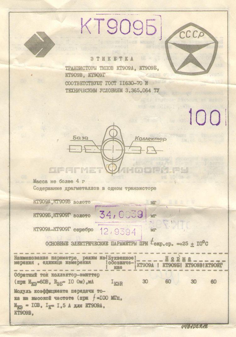 Формуляр КТ909Г