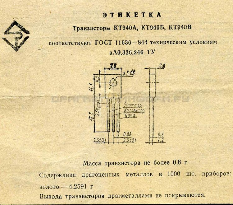 Формуляр КТ940В