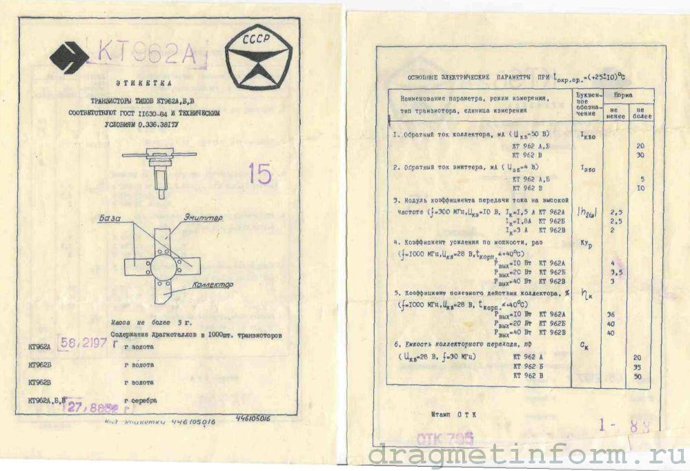 Формуляр КТ962А