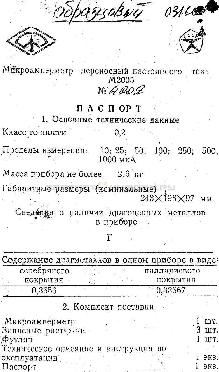 Формуляр М2005