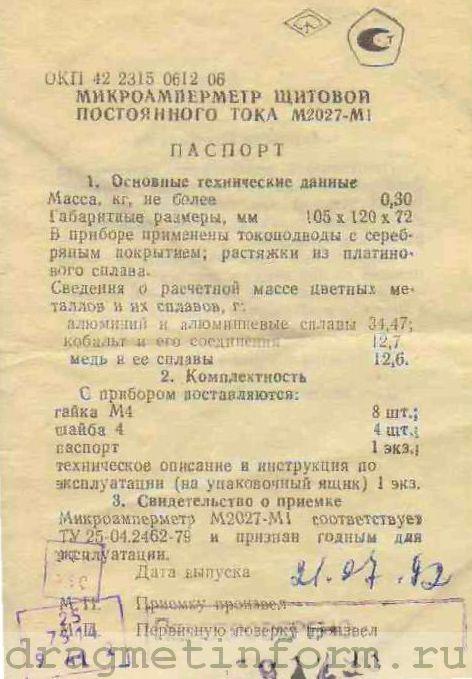Формуляр М2027