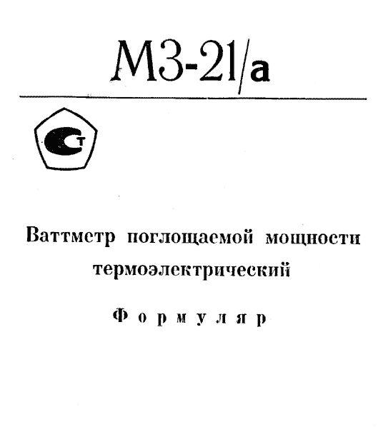Формуляр М3-21А