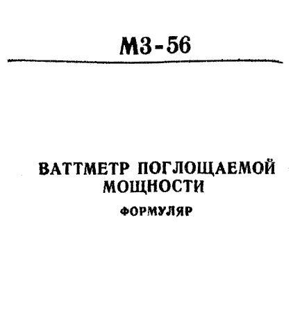 Формуляр М3-56