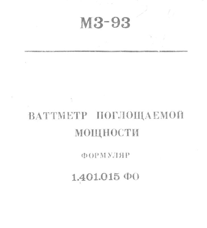 Формуляр М3-93