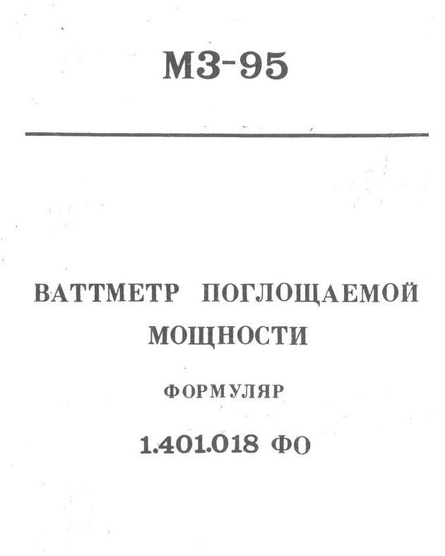Формуляр М3-95
