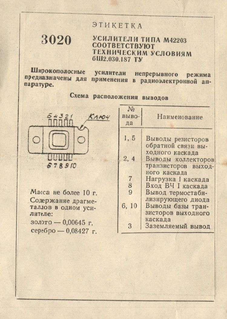 Формуляр М42203 (широкополосный усилитель)