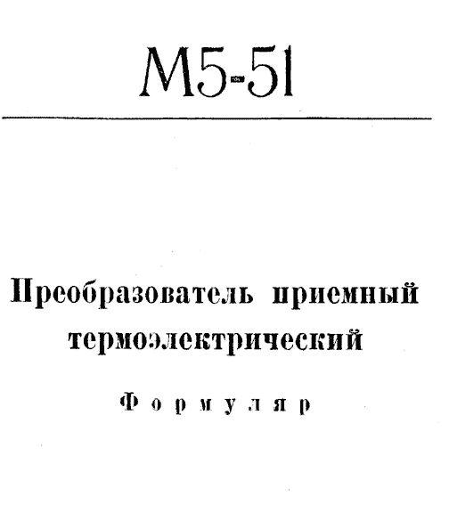 Формуляр М5-51