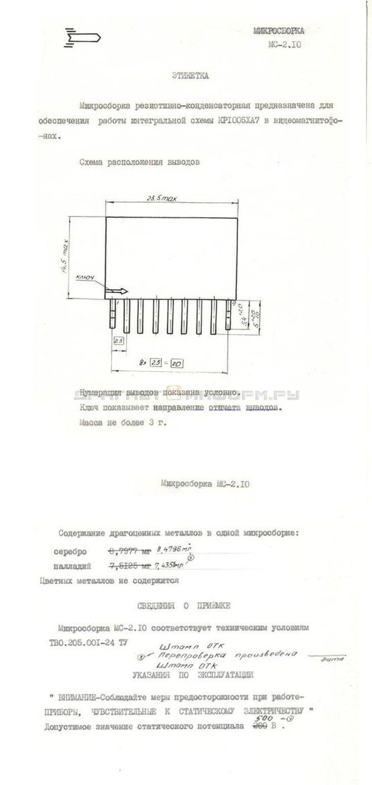 Формуляр МС-2.10