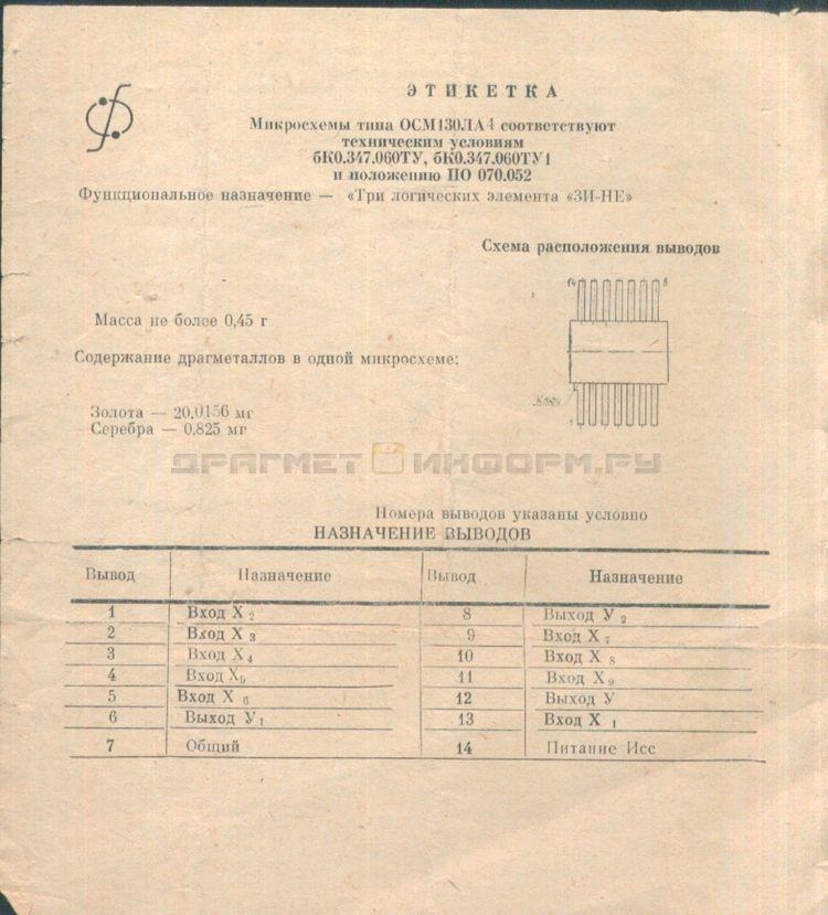 Формуляр ОСМ130ЛА4