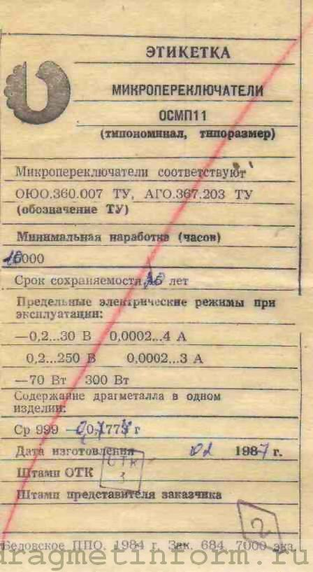 Формуляр ОСМП11