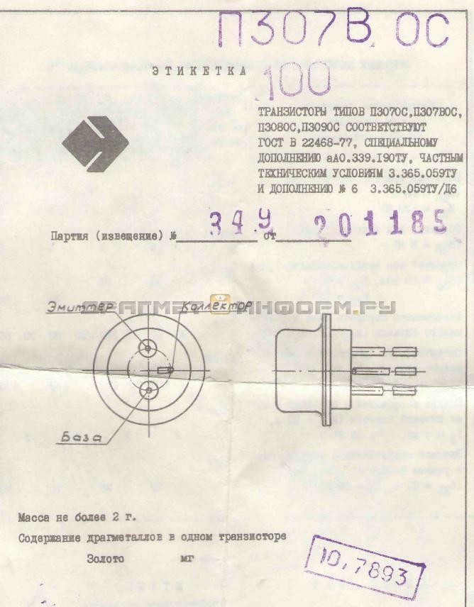Формуляр П308 ОС