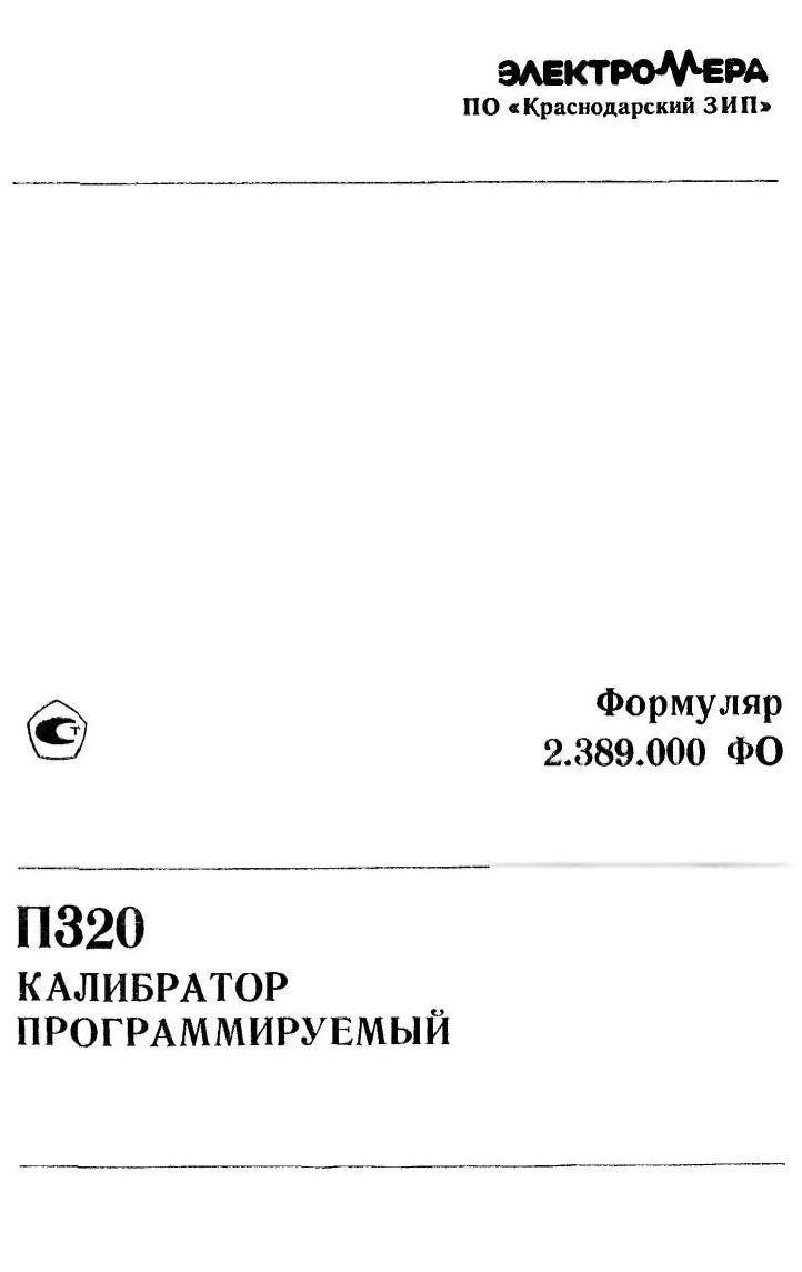 Формуляр П320