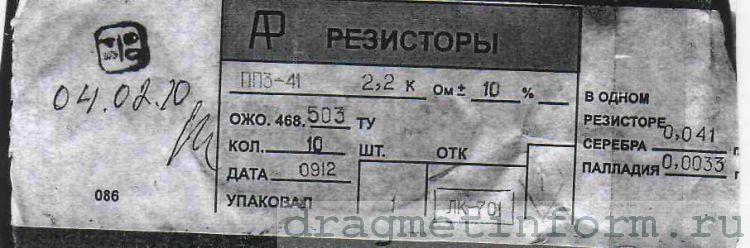 Формуляр ПП3-41 2,2 кОм +- 10%