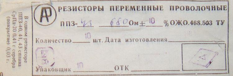 Формуляр ПП3-41