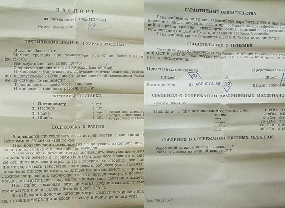 Формуляр ППМЛ-И-5
