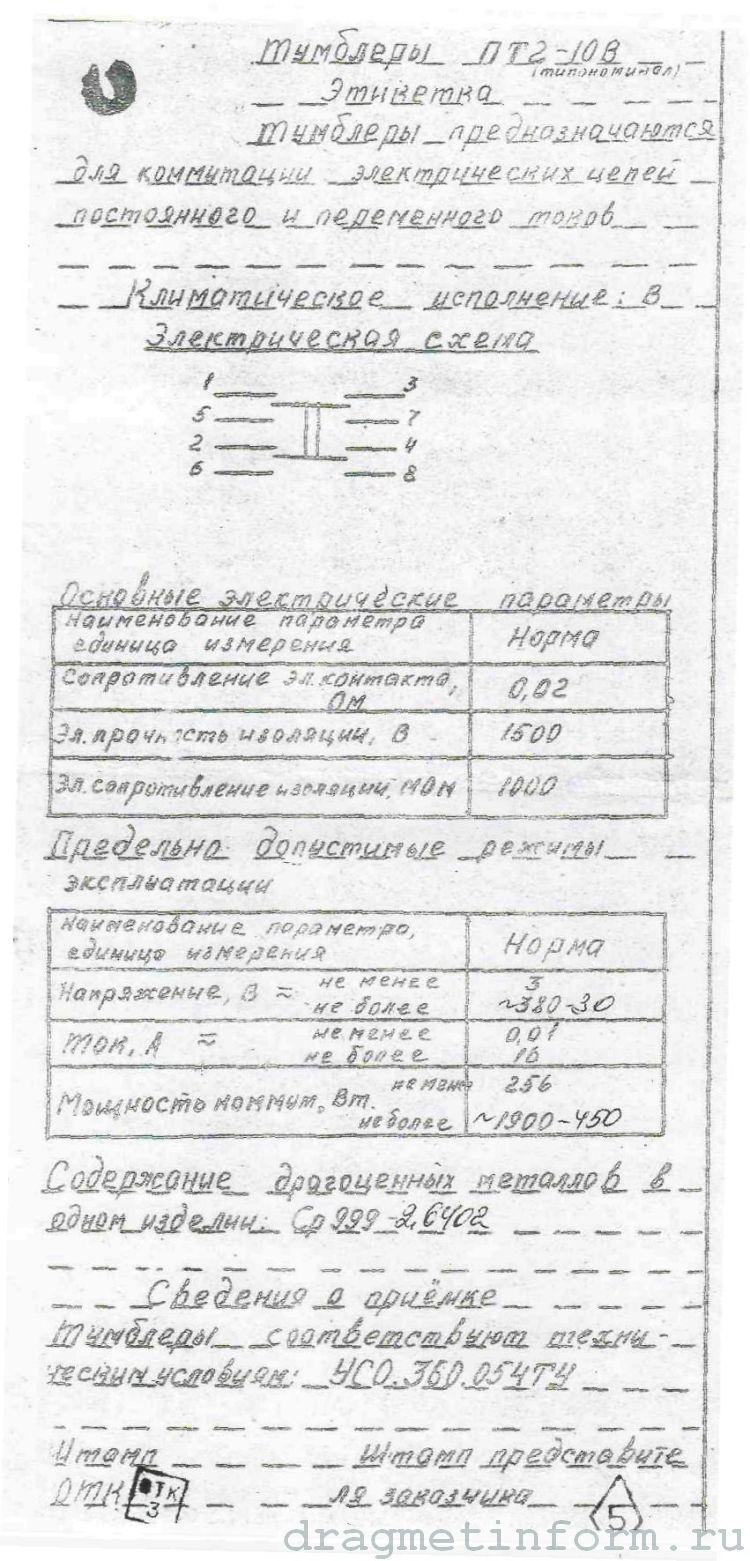 Формуляр ПТ2-10В УСО.360.054 ТУ
