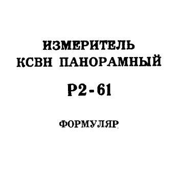 Формуляр Р2-61