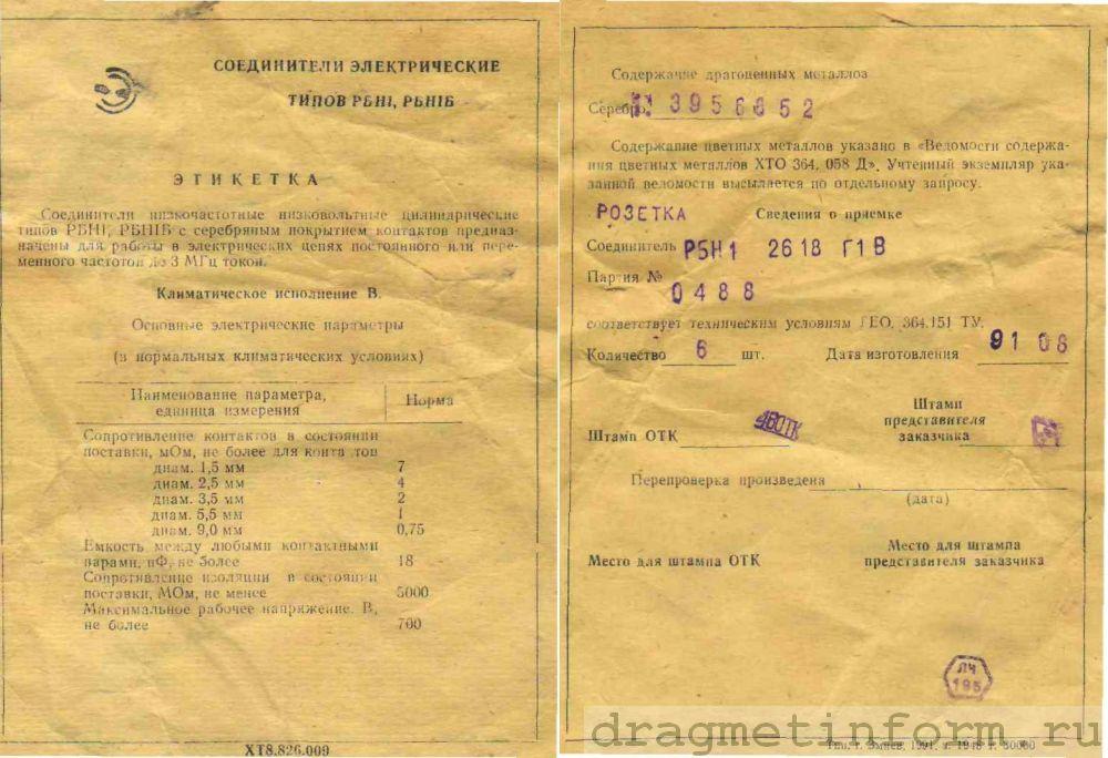 Формуляр РБН1-26-18Г1В