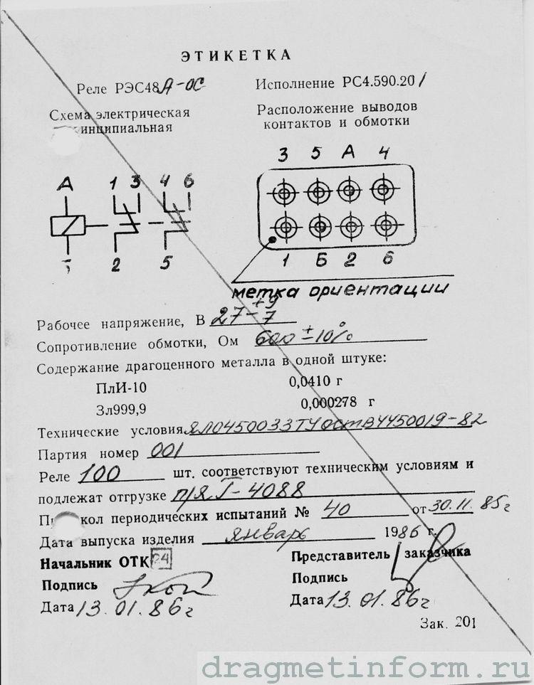 Формуляр РЭС-48А