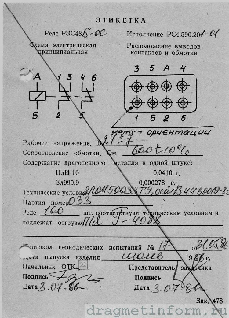 Формуляр РЭС-48Б РС4.590.201