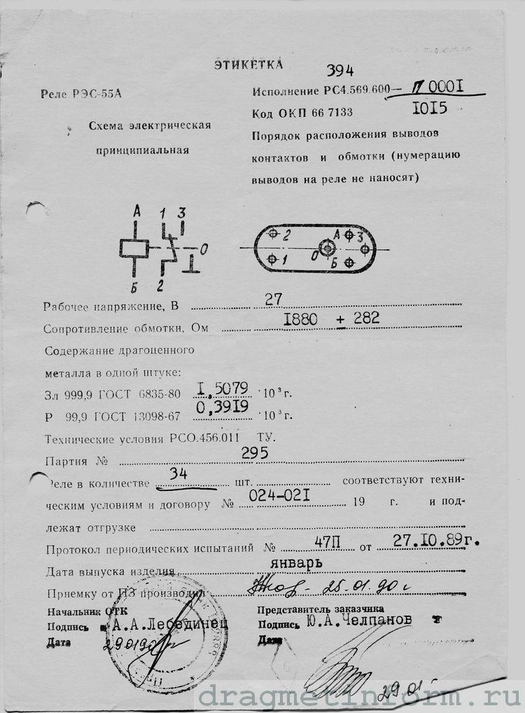Формуляр РЭС55А РС4.569.600-00