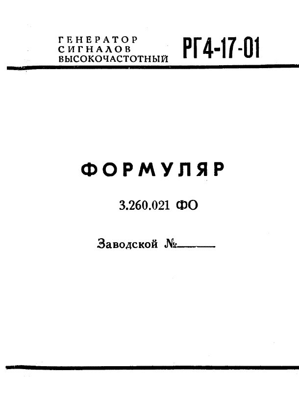 Формуляр РГ4-17-01