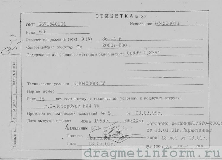 Формуляр РКН РС4.500.018