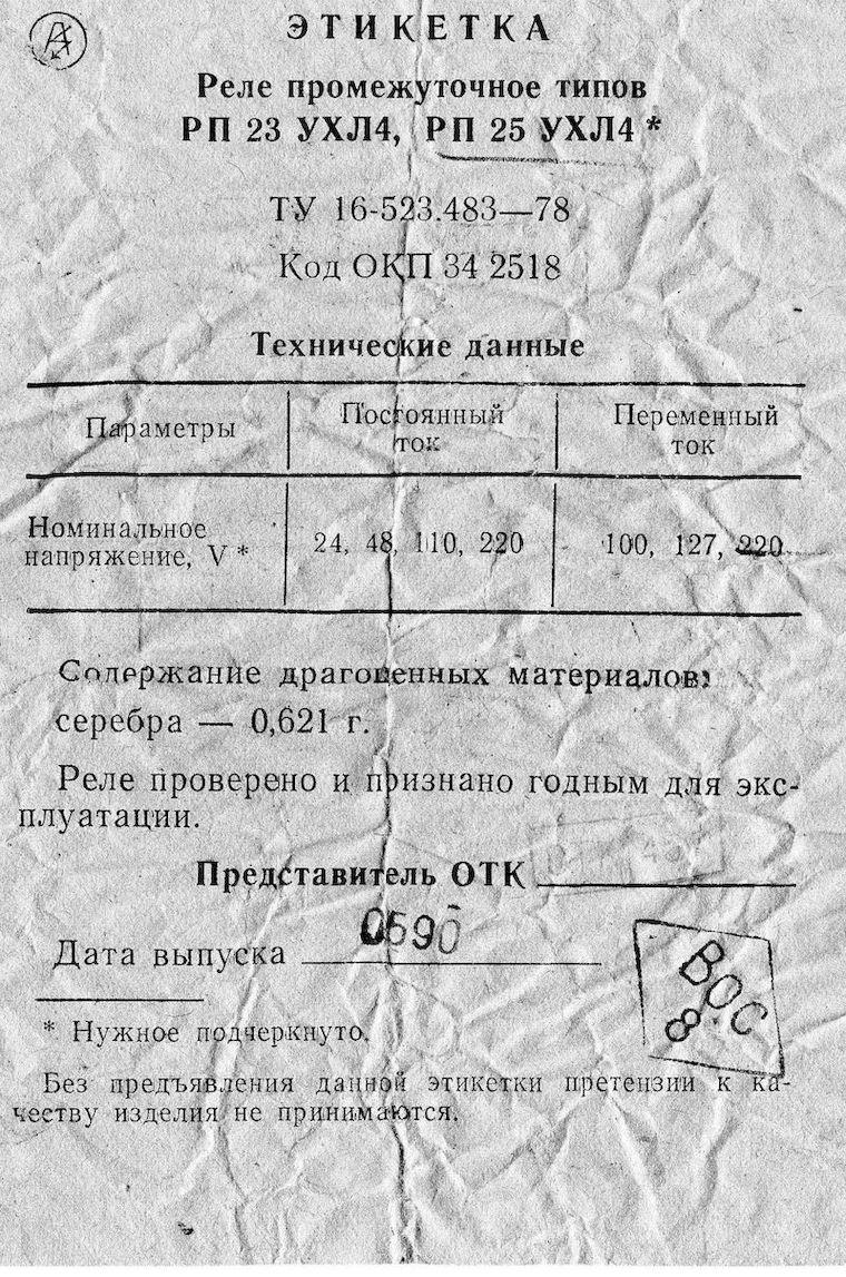 Формуляр РП-25