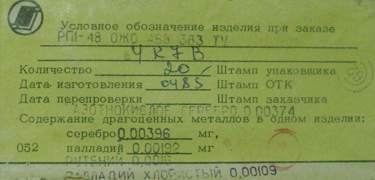 Формуляр РП1-48