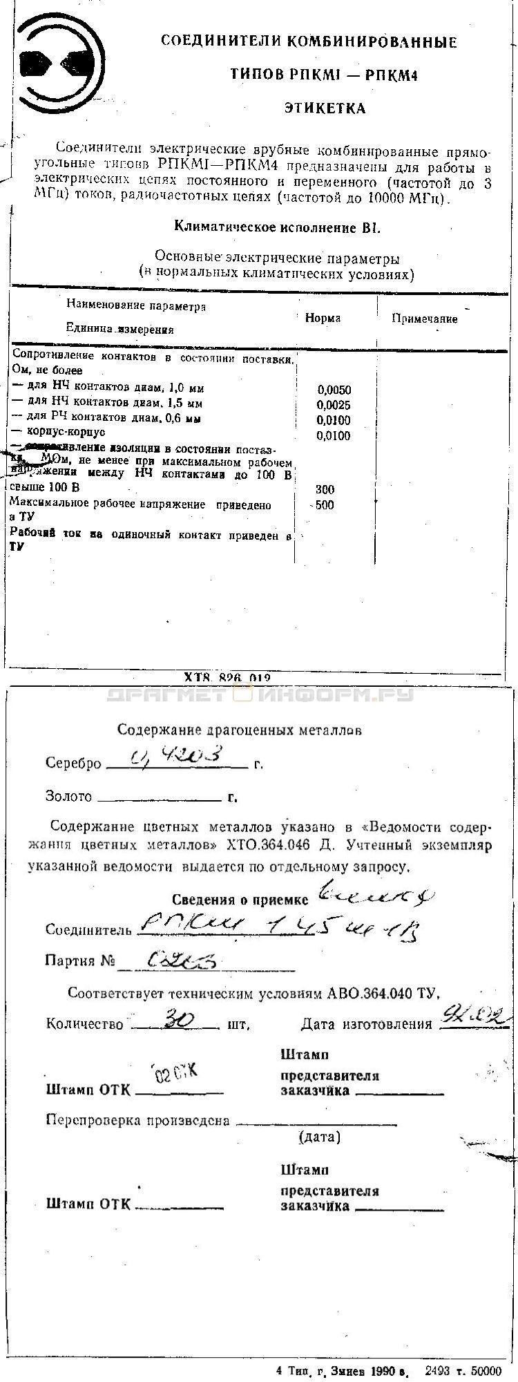 Формуляр РПКМ3-67/32Г1-0/1
