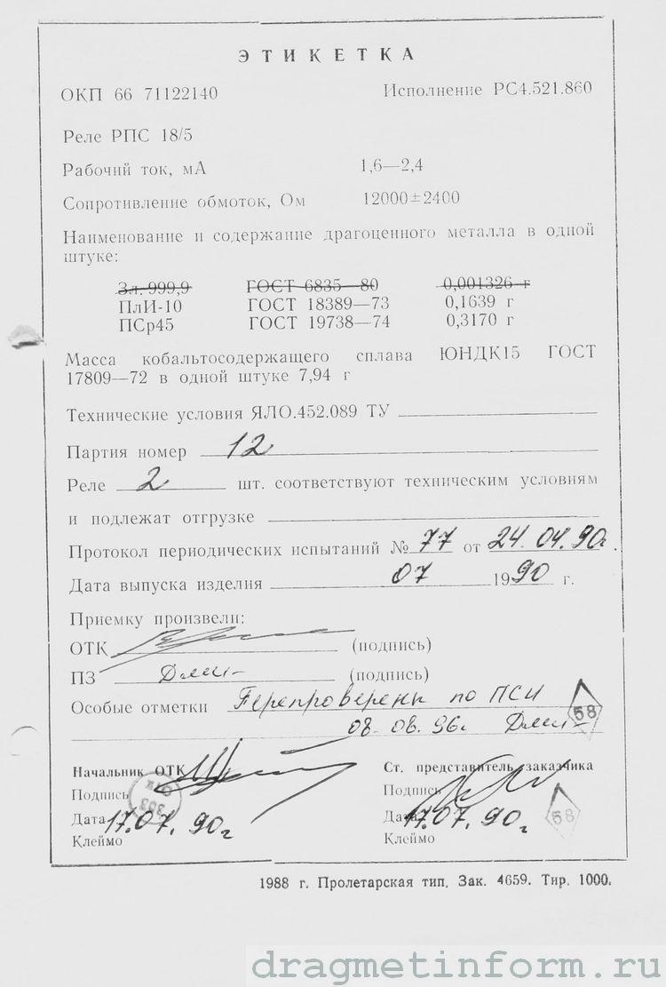 Формуляр РПС-18/5 РС4.521.860