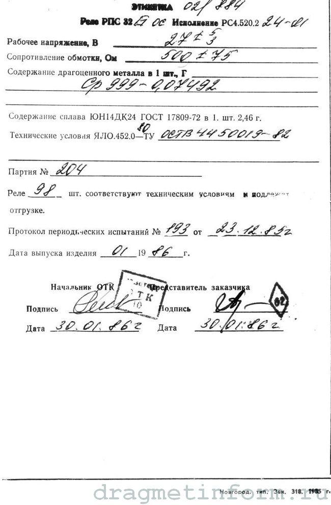 Формуляр РПС-32Б РС4.520.224-01