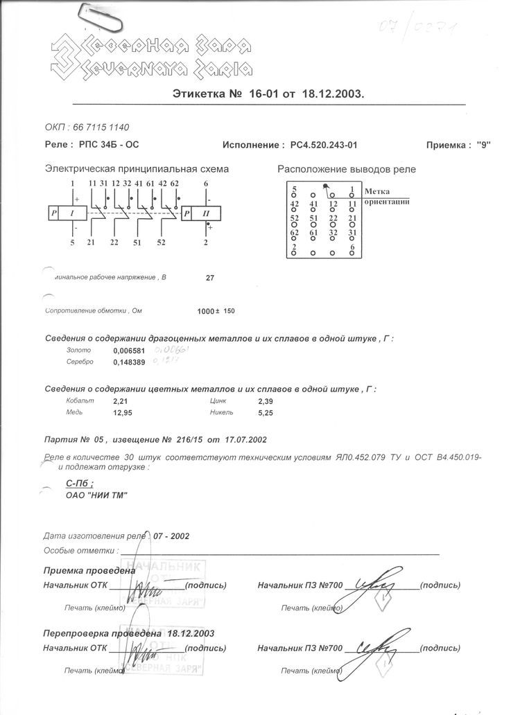 Формуляр РПС 34Б ОС